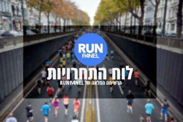לוח תחרויות ריצה