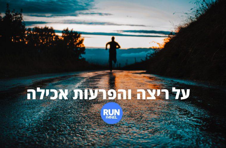 ריצה והפרעות אכילה