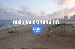 לוח קבוצות ריצה